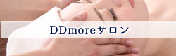 DDmoreサロン